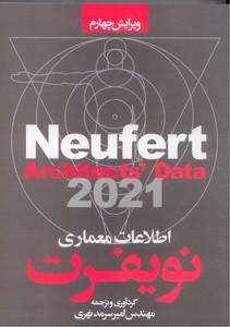 تصویر اطلاعات معماری نویفرت 21-20