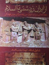 تصویر از ايران زردشتي تا اسلام (مطالعاتي درباره تاريخ دين و ...)