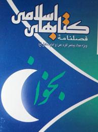 تصویر كتابهاي اسلامي بهار83 (فصل نامه)