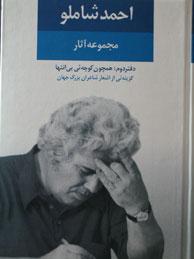 تصویر احمد شاملو-دفتر دوم (مجموعه آثار/گزینه ای از شاعران بزرگ جهان)
