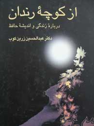 تصویر از كوچه رندان (درباره زندگي و انديشه حافظ)