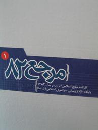 تصویر مرجع 82: كارنامه منابع اسلامي ايران در سال 1382 - 2جلد (با CD)