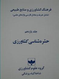 تصویر فرهنگ كشاورزي و منابع طبيعي - جلد11(حشرهشناسي)