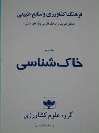 تصویر فرهنگ كشاورزي و منابع طبيعي - جلد10(خاكشناسي)