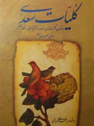 تصویر کلیات سعدی (گلستان، بوستان، غزلیات و ...)