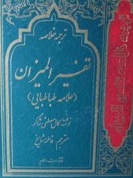 تصویر ترجمه خلاصه تفسيرالميزان علامه طباطبايي - 4جلدي