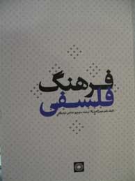 تصویر فرهنگ فلسفي (حكمت)