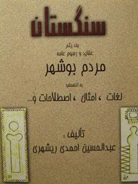 تصویر سنگستان - جلد1 (عقاید و رسوم عامه مردم بوشهر)