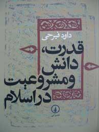 تصویر قدرت، دانش و مشروعيت در اسلام (دوره ميانه)