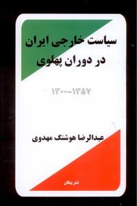 تصویر سیاست خارجی ایران در دوران پهلوی 1300-1357
