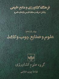 تصویر فرهنگ كشاورزي و منابع طبيعي - جلد15(علوم صنايع چوب و كاغذ)