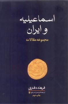 تصویر اسماعيليه و ايران