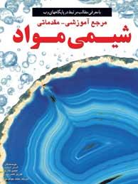 تصویر شيمي مواد: مرجع آموزشي مقدماتي، با معرفي پايگاههاي وب