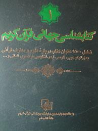 تصویر کتابشناسی جهانی قرآن کریم (4جلدی با سیدی)