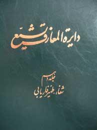 دايرةالمعارف تشيع ـ جلد 10 (شفا ـ ظهير فاريابي)