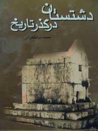 تصویر دشتستان در گذر تاريخ