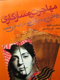 تصویر مهاجرت و سازگاري (پژوهشي در مورد ايرانيان مقيم امارات)