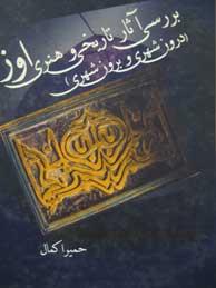 تصویر بررسي آثار تاريخي و هنري اوز(درون شهري و برون شهري)