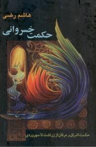 تصویر حكمت خسرواني: سير تطبيقي حكمت و عرفان در ايران باستان ...
