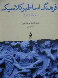 تصویر فرهنگ اساطير كلاسيك (انگ <> فا / يونان و رم)