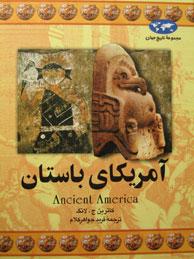 تصویر آمريكاي باستان (مجموعه تاريخ جهان16)