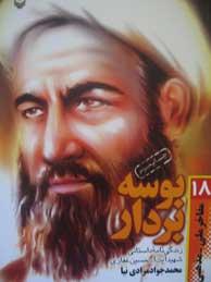 تصویر بوسه بردار (زندگي نامه آيتا...غفاري/مفاخر ملي مذهبي 18)