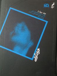 تصویر خودكشي (جلد4 - مقالات همايش ملي آسيبهاي اجتماعي در ايران)