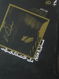 تصویر مسائل و جرائم مالي اقتصادي و سرقت (جلد6 - مقالات همايش ملي)