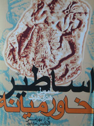 تصویر اساطير خاورميانه