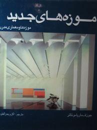 تصویر موزههاي جديد: موزهها و معماري مدرن