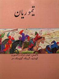 تصویر تيموريان (سلسله هاي تاريخ ايران)