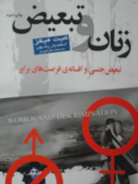 تصویر زنان و تبعيض: تبعيض جنسي و افسانهي فرصتهاي برابر