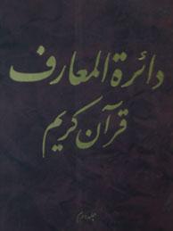 تصویر دايرةالمعارف قرآن كريم ـ جلد 2 (ابوطالب اسبابالنزول)