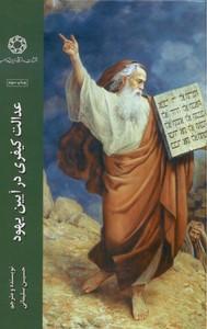 تصویر عدالت کیفری در آیین یهود (مجموعه مقالات)