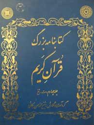 كتابنامه بزرگ قرآن كريم - جلد4 (س)
