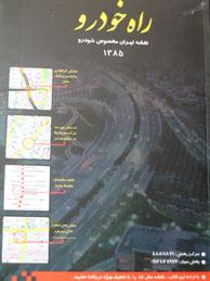 تصویر راه خودرو (نقشه ويژه ترافيكي تهران، مخصوص خودرو 1385)