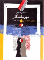 مهر ماندگار:مقالاتي در اخلاقشناسي (بينش معنوي)