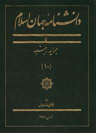 تصویر دانشنامه جهان اسلام ـ جلد 10 (جراید ـ جنبه)