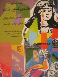 تصویر قصههاي مشدي گلين خانم (110 قصهي عاميانه ايراني)
