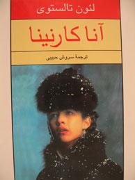 تصویر آناكارنينا-2جلدي