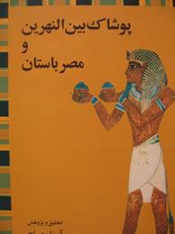 تصویر پوشاک بینالنهرین و مصر باستان
