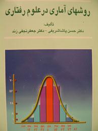 تصویر روشهاي آماري درعلوم رفتاري (آمار توصيفي و استنباطي)