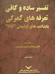 تفسير ساده و كافي تعرفههاي گمركي: يادداشتهاـ 2جلد ( HS2-(50-97