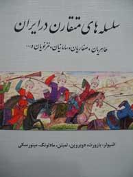 سلسلههاي متقارن در ايران (سلسله هاي تاريخ ايران)