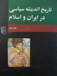 تصویر تاريخ انديشه سياسي در ايران و اسلام