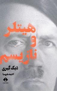 تصویر هيتلر و نازيسم (آرا وعقايد سياسي 5)