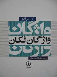 تصویر واژگان لكان (مجموعه واژگان / اصطلاحات اصلي لكان)