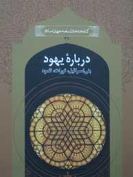 تصویر درباره یهود (بنیاسرائیل، تورات و تلمود / مجموعه کتابخانه دانشنامه جهان اسلام _ 37)