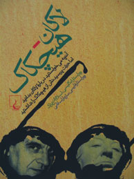 تصویر ديوان حافظ (براساس نسخه تصحيح شده غني/قزويني/رقعي) ققنوس