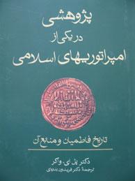 تصویر پژوهشي در يكي از امپراتوريهاي اسلامي: تاريخ فاطميان و منابع آن